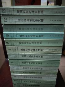 建国以来毛泽东文稿——全十三册