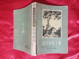 北京旅游手册【1957年一版一印内有北京市城区主要街道图 32开本见图】