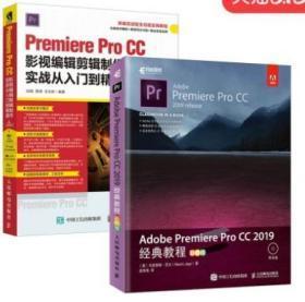 Adobe Premiere Pro CC 2019经典教程 PR教程书籍 2019 零基础 视频剪辑书