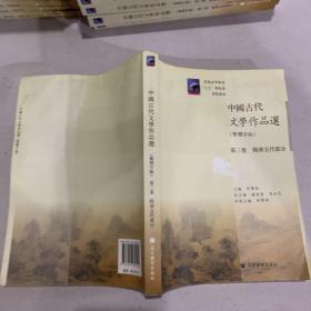 中国古代文学作品选(繁体字版)(第3卷)