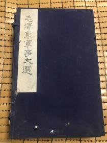 毛泽东军事文选1-4分册  线装本【一函四册全】客厅上