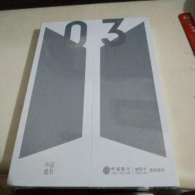 好的经济学03 【精装带函套 全新未开封】