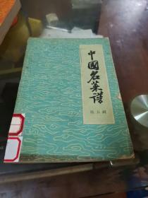 中国名菜谱  第五辑