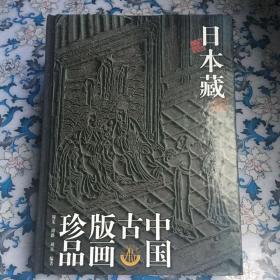 日本藏中国古版画珍品