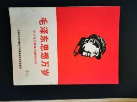 毛泽东思想万          学习毛主席著作辅导材料