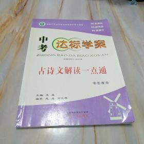 中考达标学案古诗文解读一点通(适用初中语文七至九年级)学生用书【含参考答案】