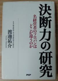 日文原版书 决断力の研究―名経営者のソロバンはどこが违うのか 単行本 渡边 祐介  (著)