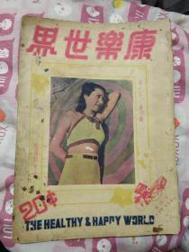 稀见民国28年《康乐世界》第一卷第六期,封面陈露明女士,书内有红楼梦《大闹宁国府》剧照,一电影《亡命之徒》、《麻疯女》、《一夜皇后》、《一鸣惊人》等剧照,广告多插图多