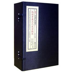 子部珍本备要第021种:地理青囊玉尺度金针集竖版繁体线装古籍