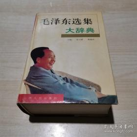 毛泽东选集大辞典