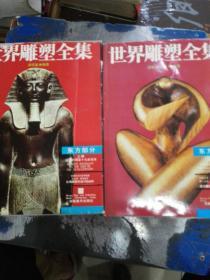 世界雕塑全集上下两册