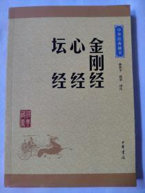 金刚经·心经·坛经    中华经典藏书