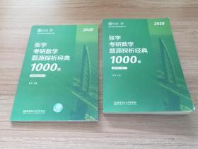张宇1000题2020 2020张宇考研数学题源探析经典1000题(数学一)