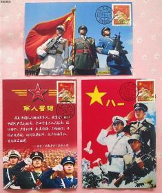 1995年红军极限片3枚不同专印片(沈阳首日戳)