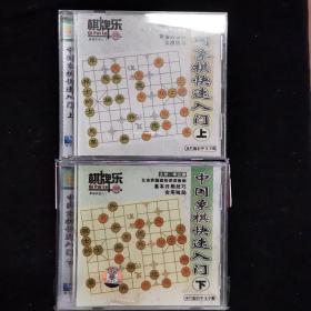 影视光盘209【中国象棋快速入门上下】两张VCD精装