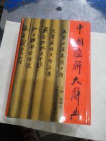 中国楹联大辞典
