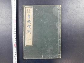 「大正新撰 古钱价附」1册
