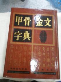 甲骨,金文,字典