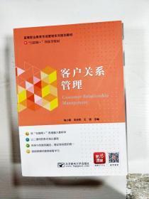 EA3036539 客户关系管理--高等职业教育市场营销系列规划教材