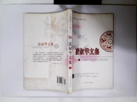 凌叔华文集