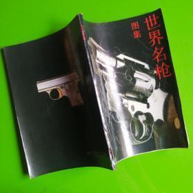 世界名枪图集