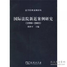 国际法院新近案例研究(1990-2003)