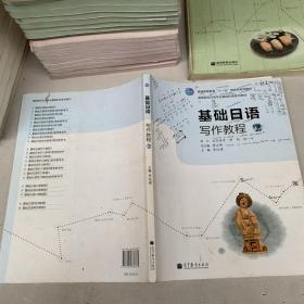 """普通高等教育""""十一五""""国家级规划教材·高等院校日语专业阶段系列教材:基础日语写作教程2"""