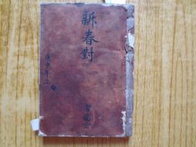 民国手抄本对联《新春联》