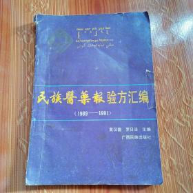 民族医药报验方汇编1989…1991