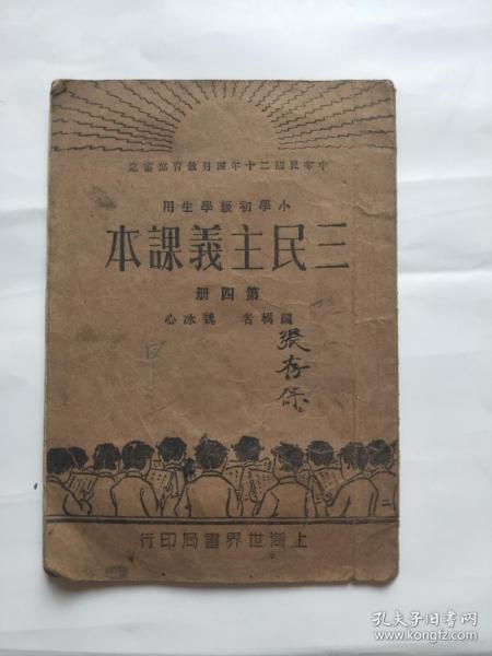 民国初小三民主义课本第四册