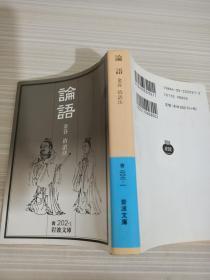 论语 (岩波文库 青202-1)