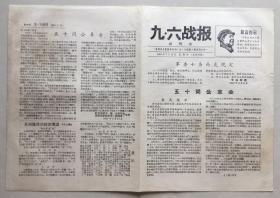 大文革报纸 苏州地区  创刊号9张 品相好合售——《九-六战报》、《井冈山通讯》、《八-八战报》、《炮司战报》、《文革通讯》、《八-卅一红旗》、《动态报》、《农奴戟通讯》