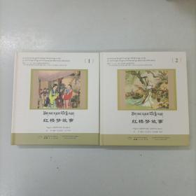 连环画 红楼梦故事 1-2 全二册 24开精装 汉藏双语 上海人民美术出版社 k2-3