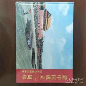 新中国成立60周年国庆首都阅兵画册,全新