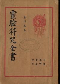 《灵验符咒全书》2册全!(本店所售为高清激光彩色复制本打印成册,多购优惠)