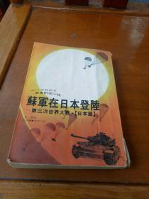 苏军在日本登陆第三次世界大战日本篇