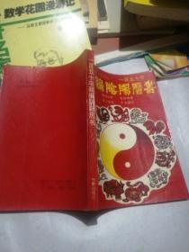 150年新编阴阳历书 (1901--2050)