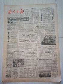 南方日报1986年12月12日(4开四版)广州市第五次党代会昨天开幕。