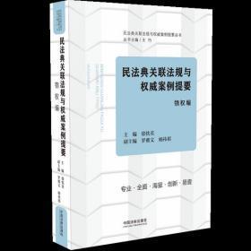 民法典关联法规与权威案例提要:物权编