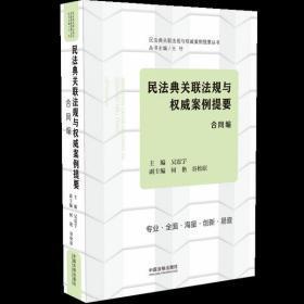 民法典关联法规与权威案例提要:合同编