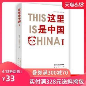 【官方正版】这里是中国Ⅰ 用世界眼看见有趣的中国 这里是中国纪录片同名书 300幅高清精美插图 中国广电影视出版社 人民出版社