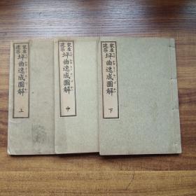孔网稀见  日本原版建筑图纸书   日本古建筑木匠古书《家屋建筑坪曲速成图解》上中下3册全   几乎每页都有图版   1930年发行  日本古代木工建筑全图本
