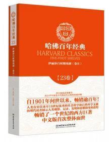 正版现货全新塑封   哈佛百年经典第23卷:伊利莎白时期戏剧(卷2)
