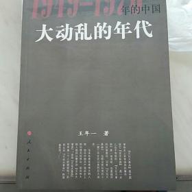 大动乱的年代:1949-1976年的中国