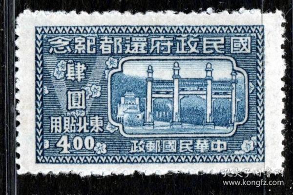 实图扫描民国东北纪4 国民政府还都纪念东北贴用邮票4元新票原胶上品散票