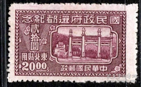 实图扫描民国东北纪4 国民政府还都纪念东北贴用邮票20元新票原胶上品散票