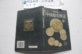 中国银币图录(2006年版)