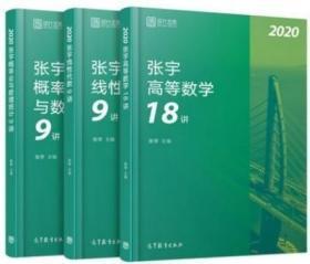 2020张宇高等数学18讲+线代9讲+概率9讲 (一套三本略勾画)