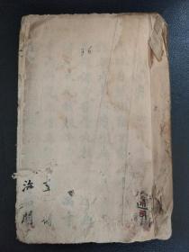 B1229 《五雷打穴限手法》内容齐全配套除了打法还记录了退法,药方,铁牛防身法,治病法,是一套很高级的清末神打法术,最后还记录了学法的条件与学费,67面。