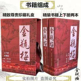 金品梅(新加坡南洋出版社 简体横排无删减上下册)精装带盒子